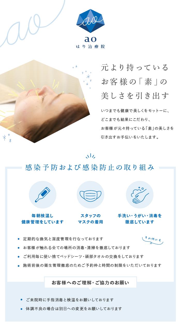 名古屋 金山の美容鍼 aoはり治療院