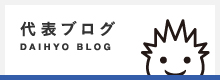 代表ブログ
