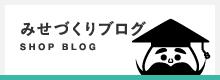 みせつくりブログ