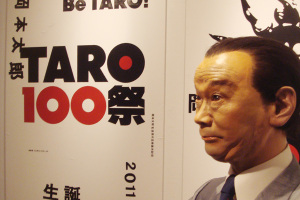TARO100祭イメージ