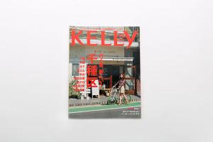 メディア掲載! KELLy 2012年 10月号 vol.303イメージ