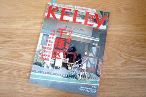 月刊KELLy掲載イメージ