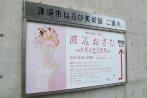 お菓子の美術館イメージ