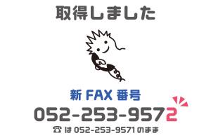FAX番号とりましたイメージ