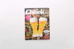 メディア掲載!月刊Cheek 2013年8月号No.342イメージ