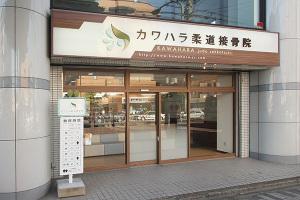 WORKS更新_s30 カワハラ柔道接骨院イメージ