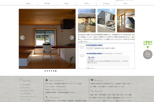 岐阜の設計事務所さんホームページ公開イメージ