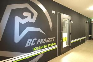 BC PROJECT新スタジオ、OPENしました!イメージ