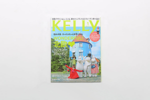 メディア掲載! KELLy 2015年 1月号 vol.318イメージ