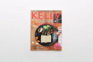 メディア掲載!KELLy 2015年3月号 No.332イメージ