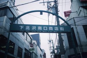 ちょくちょく行く街、下北沢イメージ