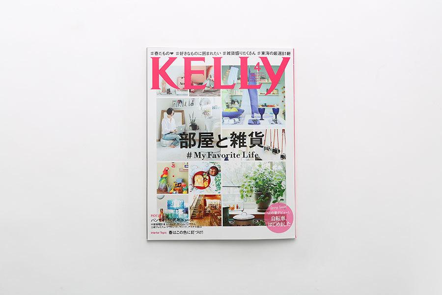 メディア掲載!KELLy2015年4月号 vol.333メインイメージ