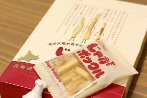 【本日のおいしいモノ】言わずと知れた北海道土産!じゃがポックル!イメージ