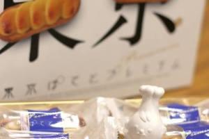 【本日のおいしいモノ】新東京ぽてとプレミアム!イメージ
