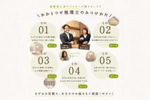 タカギ税理士事務所、ホームページ公開!イメージ