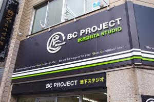 BC PROJECT池下スタジオ、リニューアルオープンイメージ