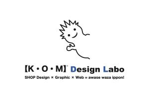 コムデザインラボ、開業!イメージ