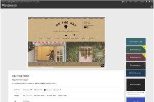 メディア掲載!Webデザインクリップイメージ