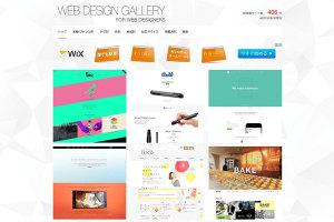 メディア掲載!WEBデザインギャラリーイメージ