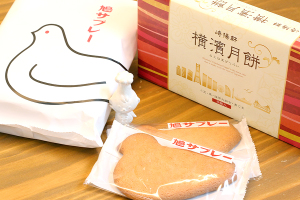 【本日のあまいモノ】 鎌倉・横浜土産と言ったら、鳩サブレ!月餅!イメージ