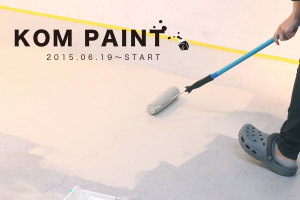 デザイン事務所の塗装事情〜3人の職人がガンバッテオリマスイメージ