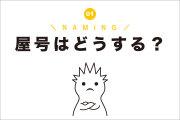 Vol.01_屋号はどうする?