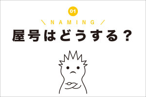 Vol.01_屋号はどうする?イメージ