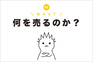 Vol.02_何を売るのか?イメージ