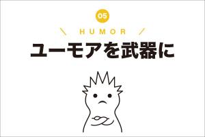 Vol.05_ユーモアを武器にイメージ