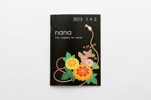 メディア掲載!nana2013年1月・2月版イメージ
