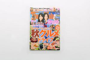 メディア掲載! TokaiWalker 2012年 9月号イメージ
