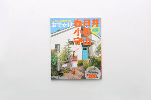 メディア掲載! おでかけ 春日井小牧守山イメージ