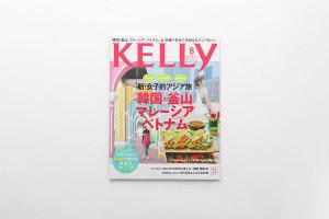 メディア掲載! KELLy 2013年 8月号 vol.313イメージ