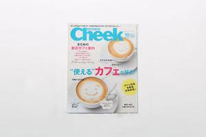 メディア掲載! 月刊Cheek 2013年10月号 No.344イメージ