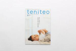 メディア掲載!teniteo2013年11月号イメージ
