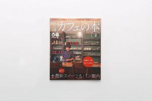 メディア掲載!東海カフェの本イメージ