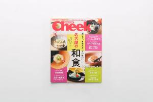 メディア掲載!月刊Cheek 2014年4月号 No.350イメージ