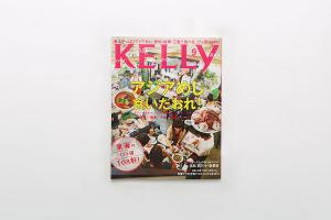 メディア掲載!KELLy 2014年 9月号 vol.326イメージ