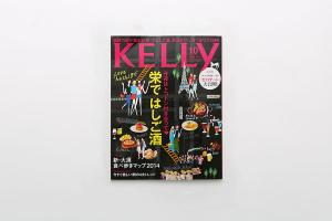 メディア掲載! KELLy 2014年 10月号 vol.327イメージ