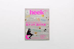 メディア掲載! 月刊Cheek 2014年10月号 No.356イメージ
