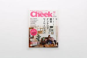 メディア掲載! 月刊Cheek 2014年12月号 No.358イメージ