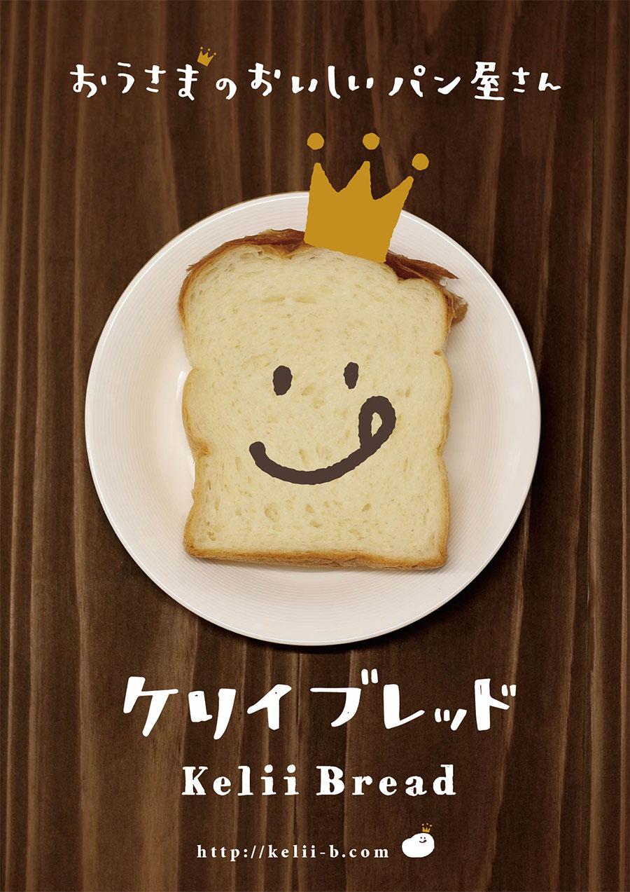 パン屋のショルダーネーム