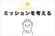 Vol.06_ミッションを考える