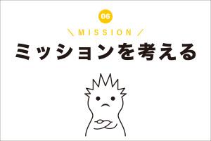 Vol.06_ミッションを考えるイメージ