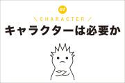 Vol.07_キャラクターは必要か