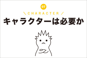 Vol.07_キャラクターは必要かイメージ
