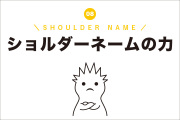 Vol.08_ショルダーネームの力