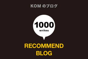 KOMブログが1000記事達成しました!イメージ