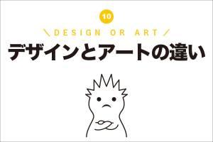 Vol.10_デザインとアートの違いイメージ
