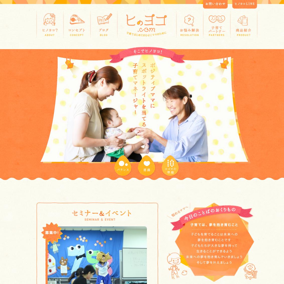 名古屋の子育てヒのヨコ.com